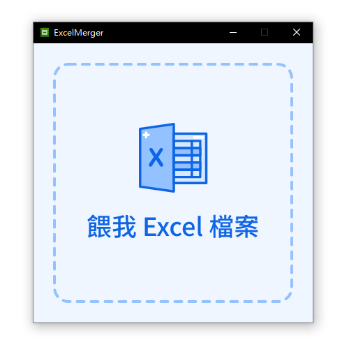 ExcelMerger